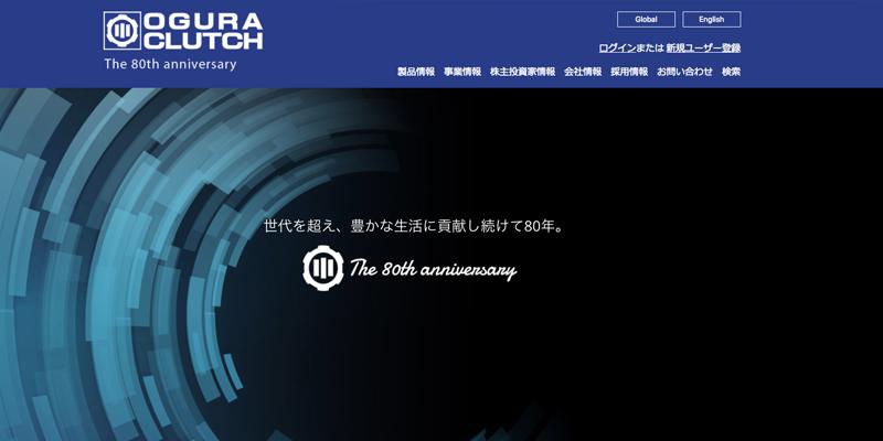 小倉クラッチホームページ