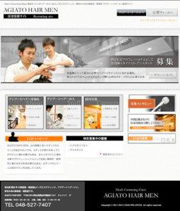 アジアートヘアーリクルートサイト