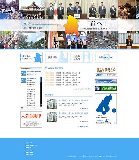 社団法人熊谷青年会議所