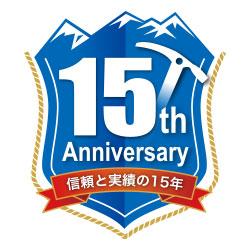 アルプスエンタープライズ 山旅 15周年ロゴ