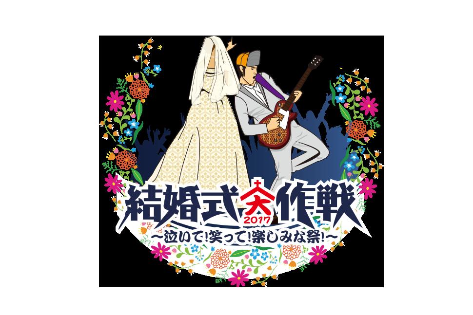 結婚式大作戦!