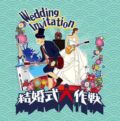 結婚式大作戦