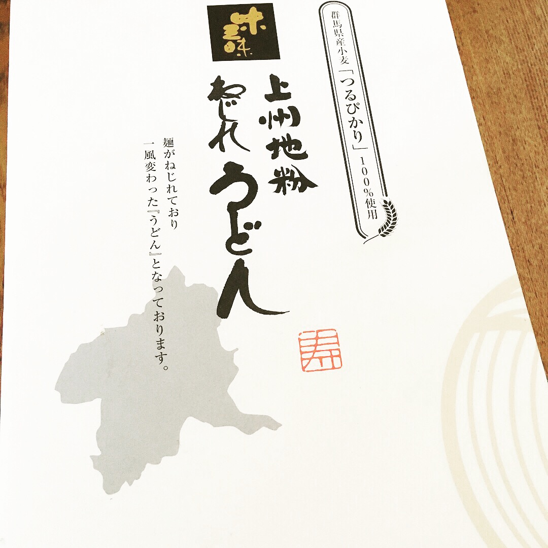 粕谷製麺所「上州地粉 ねじれうどん」パッケージデザイン