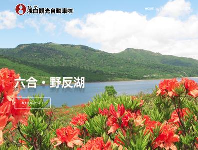 浅白観光自動車サイト