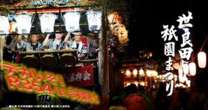 世良田祇園祭2015